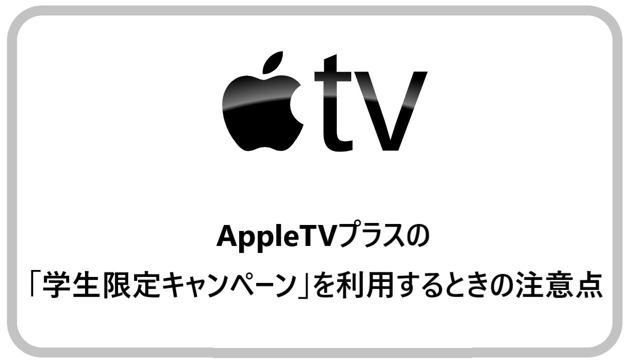 AppleTVプラスの「学生限定キャンペーン」を利用するときの注意点