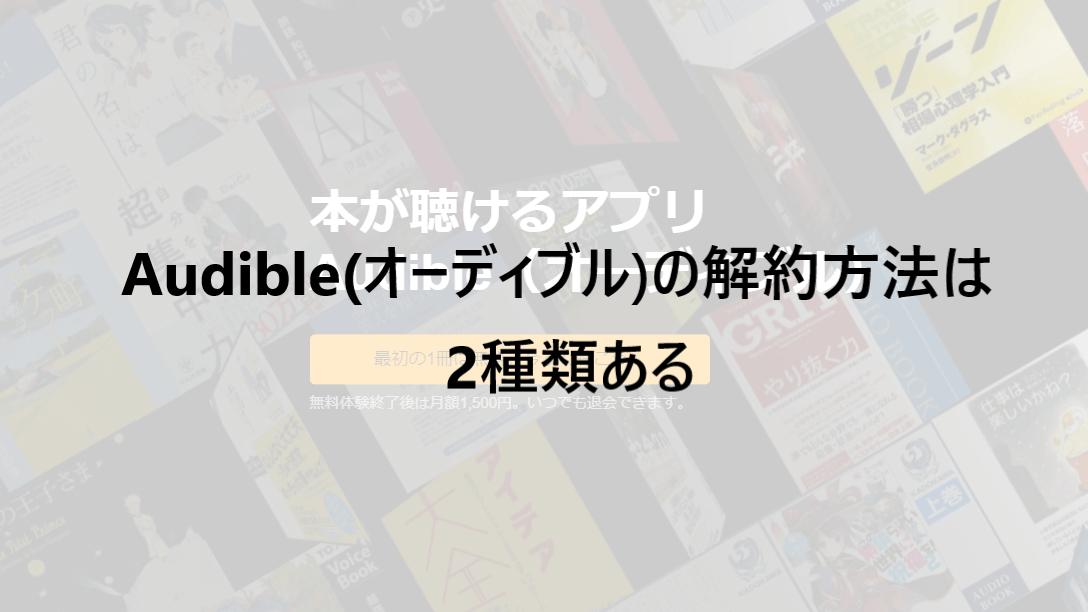 Audible(オーディブル)の解約方法は2種類ある