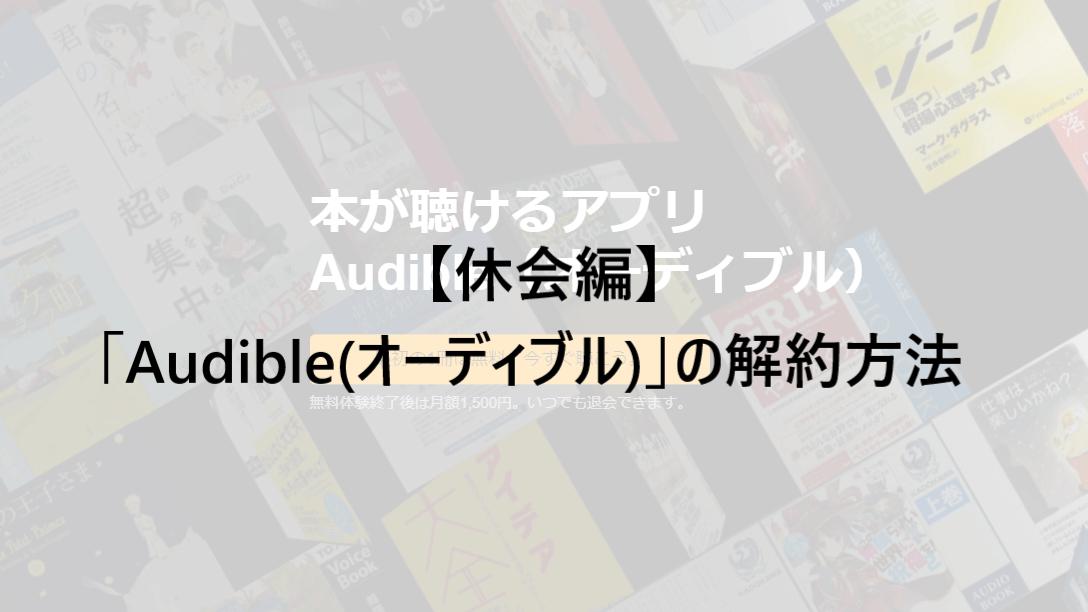 「Audible(オーディブル)」の解約方法【休会編】