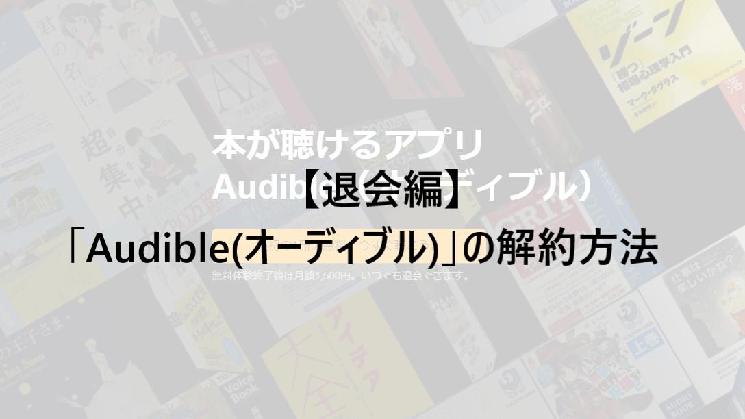 「Audible(オーディブル)」の解約方法【退会編】