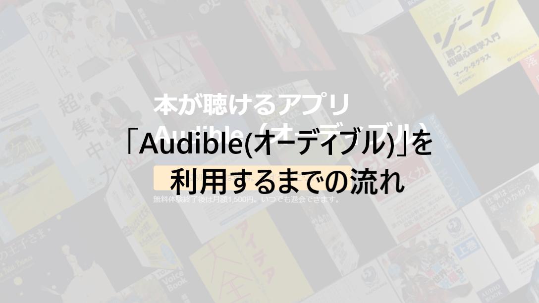 「Audible(オーディブル)」を利用するまでの流れ