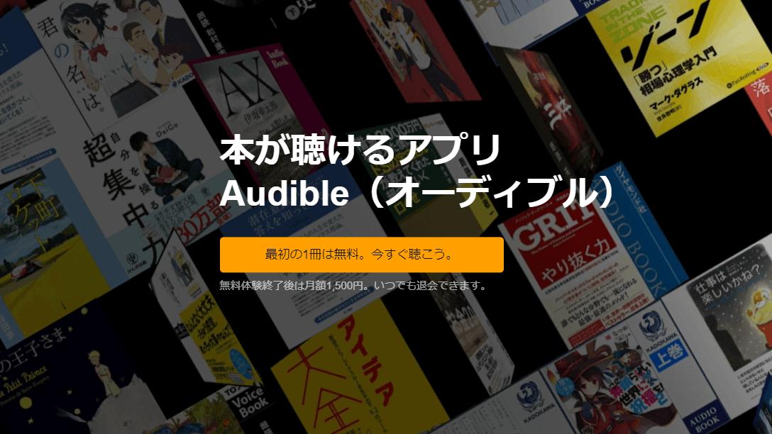 「Audible(オーディブル)」とは?