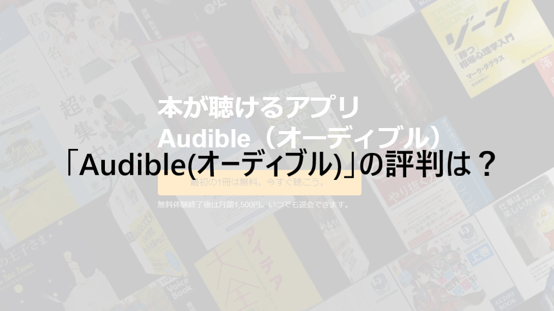 「Audible(オーディブル)」の評判は?