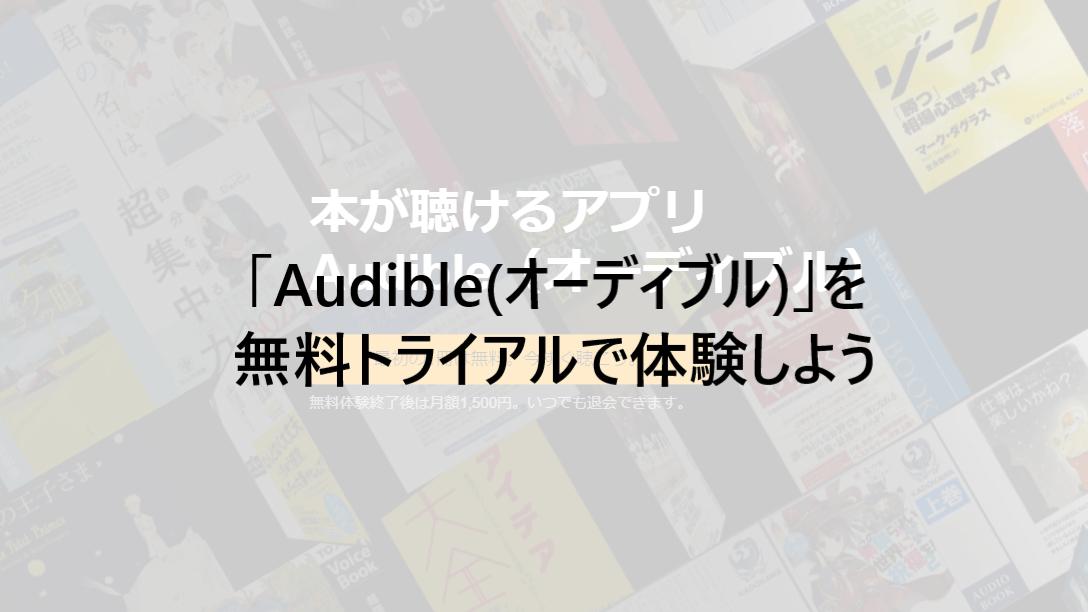 「Audible(オーディブル)」を無料トライアルで体験しよう