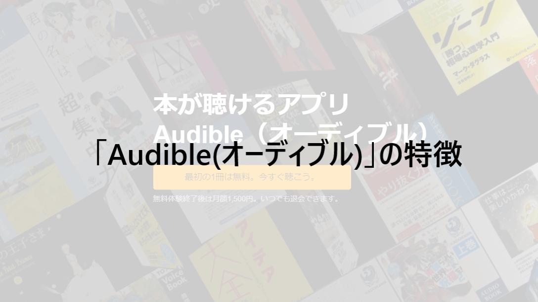 「Audible(オーディブル)」の特徴