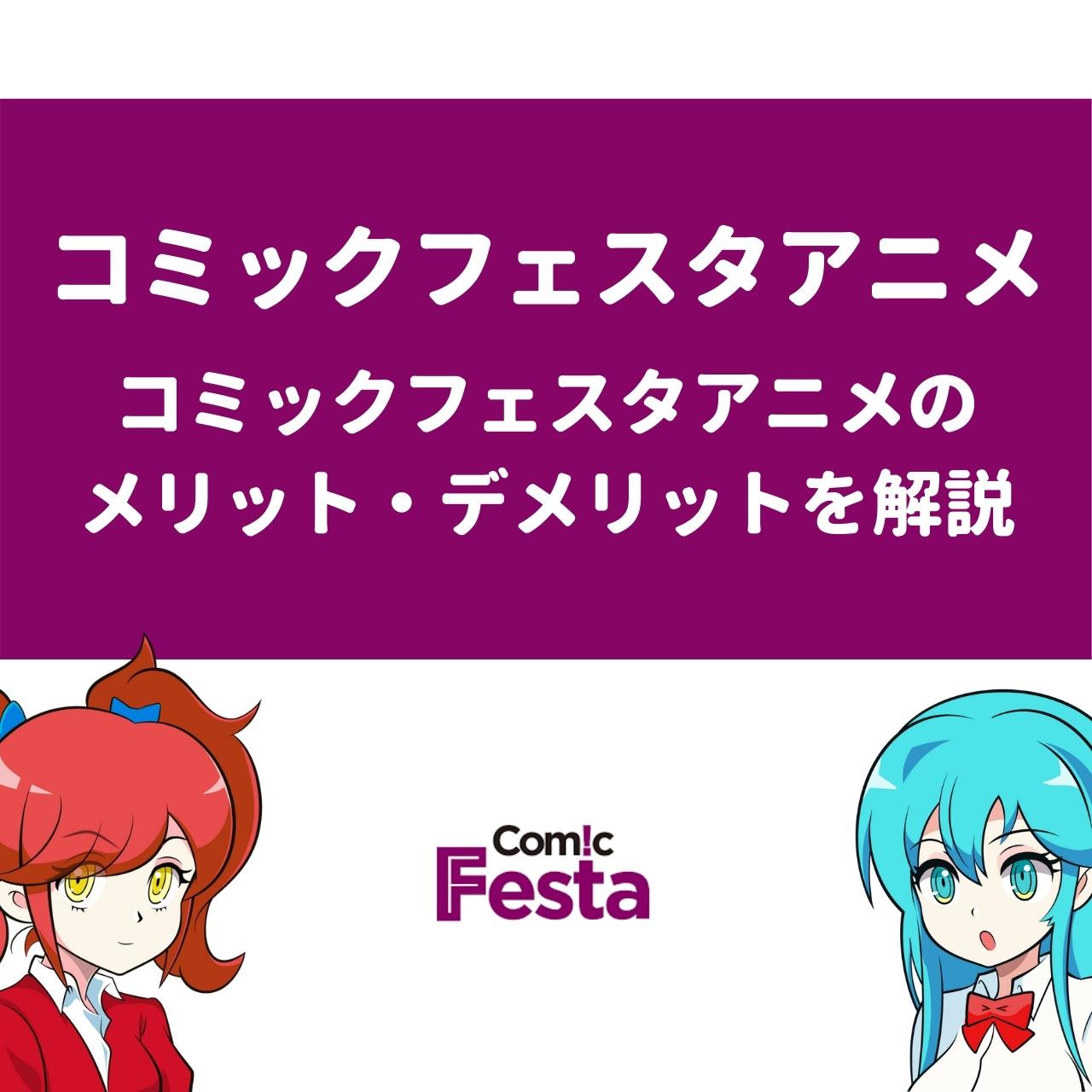 コミックフェスタアニメのメリット・デメリットを詳しく解説!