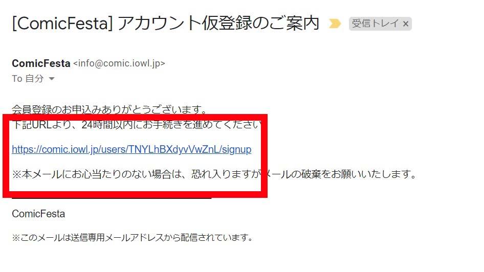 3.届いた登録案内メールを開きURLにアクセス