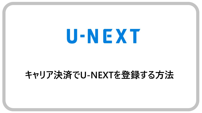 キャリア決済でU-NEXTを登録する方法