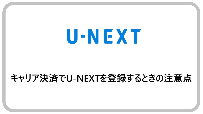 キャリア決済でU-NEXTを登録するときの注意点