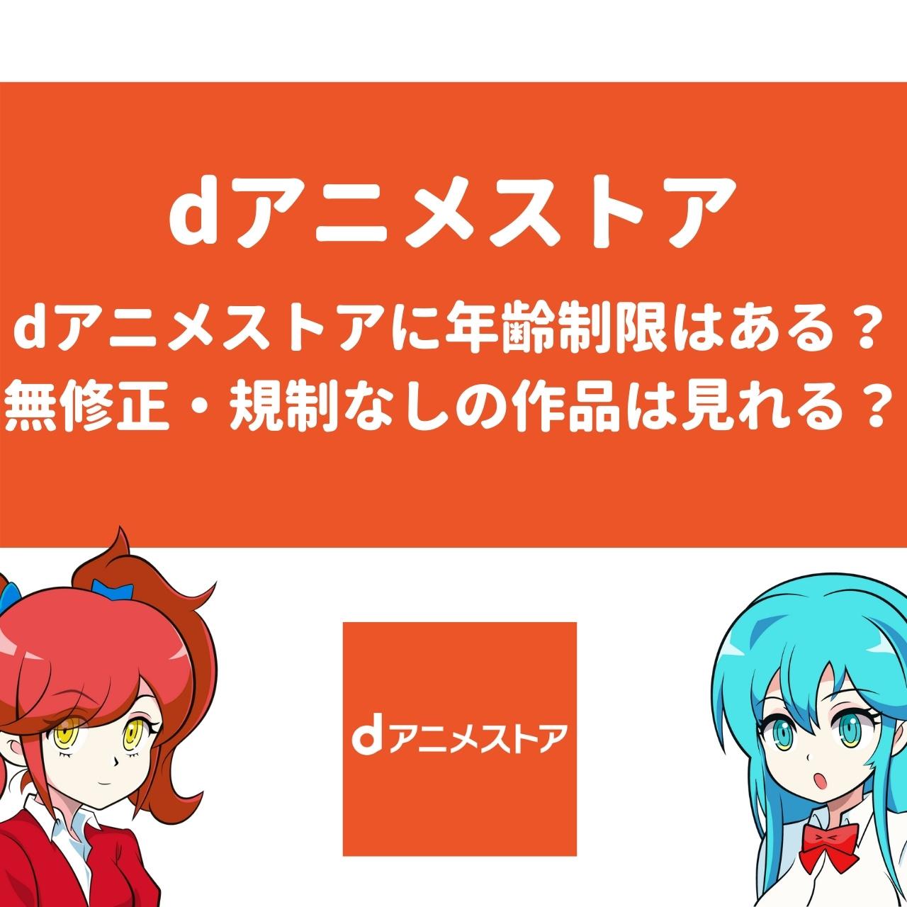 アニメ 無 修正
