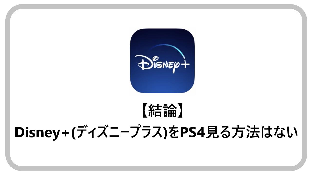 【結論】Disney+(ディズニープラス)をPS4見る方法はない
