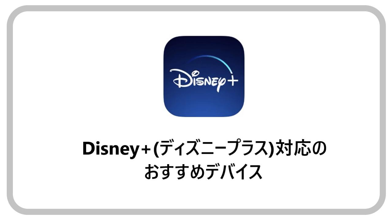 Disney+(ディズニープラス)対応のおすすめデバイス