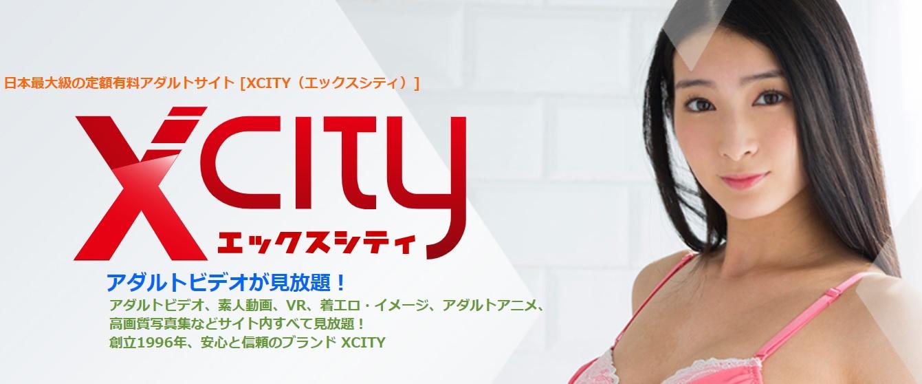 XCITY(エックスシティ)