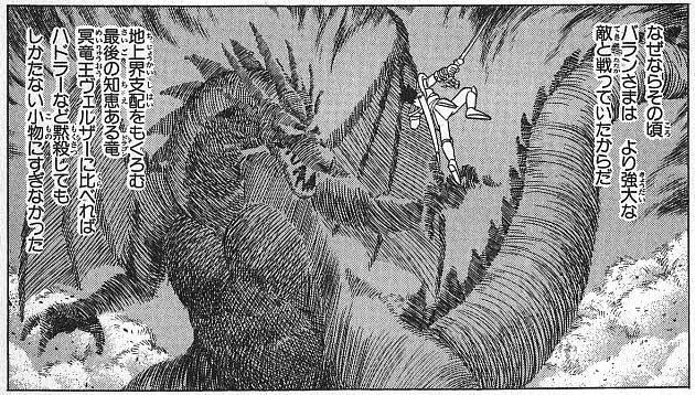 原作では戦いの中に出てこない冥竜王ヴェルザー