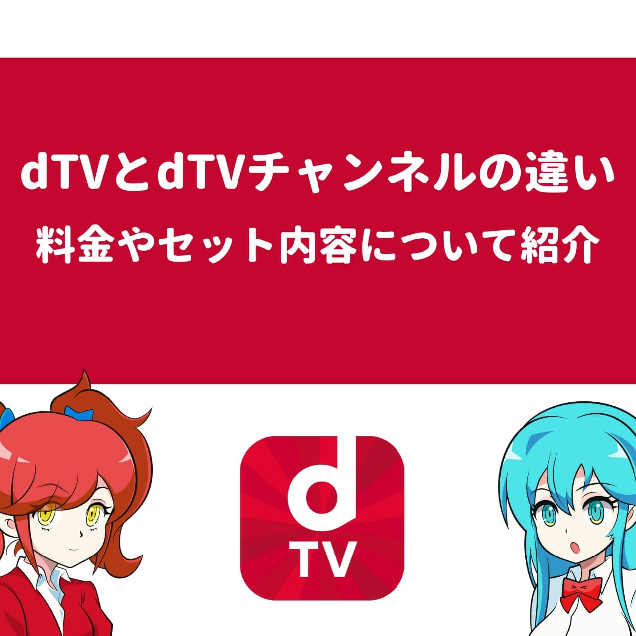 dTVとdTVチャンネルの違い|料金やセット内容について紹介