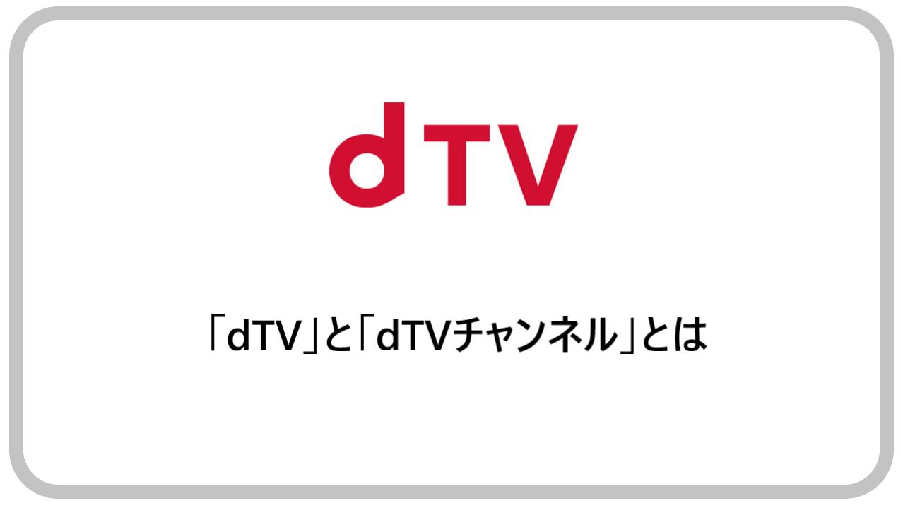 「dTV」と「dTVチャンネル」とは