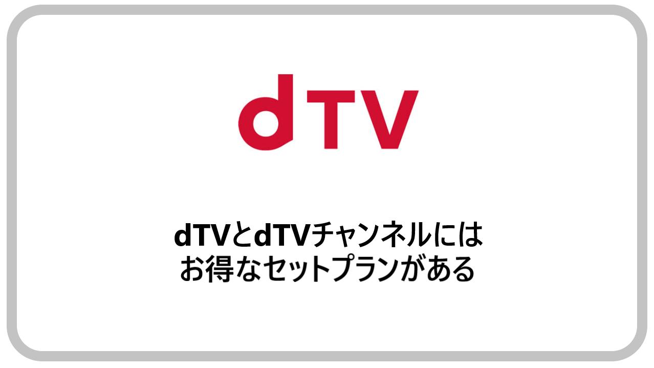 dTVとdTVチャンネルにはお得なセットプランがある