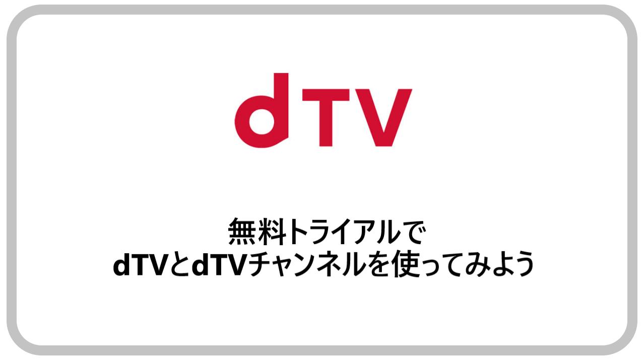 無料トライアルでdTVとdTVチャンネルを使ってみよう