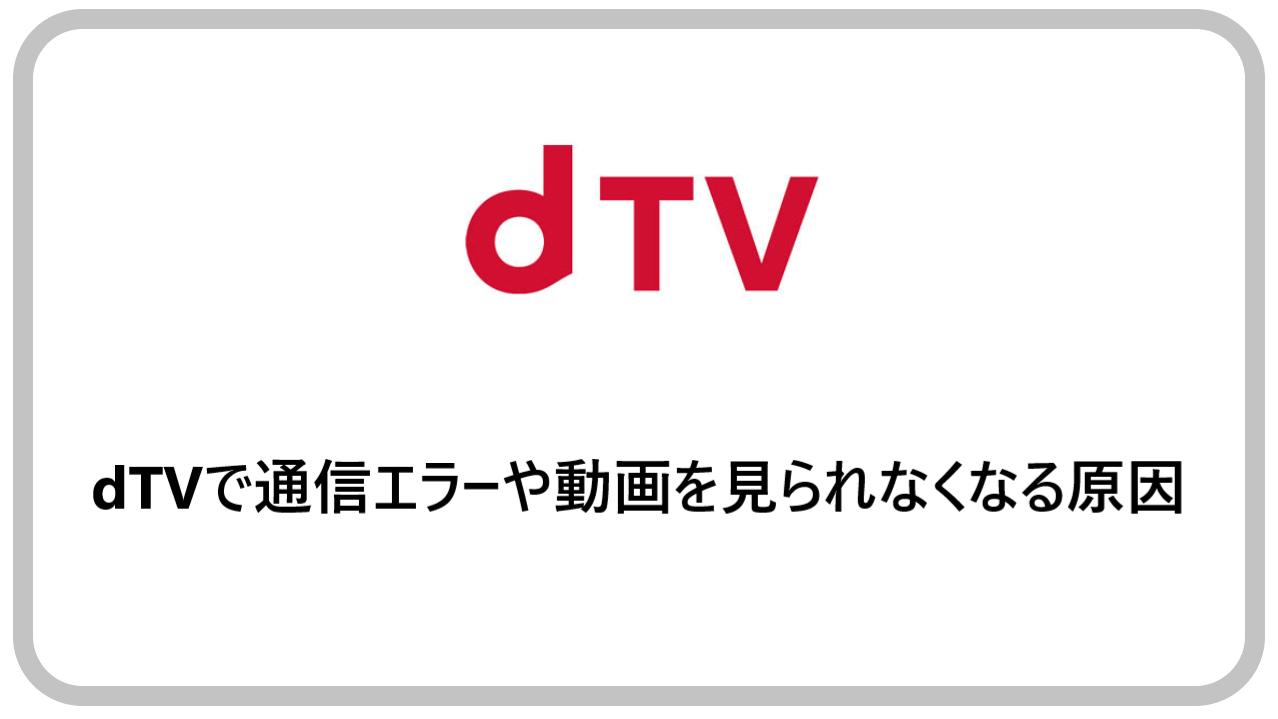 dTVで通信エラーや動画を見られなくなる原因