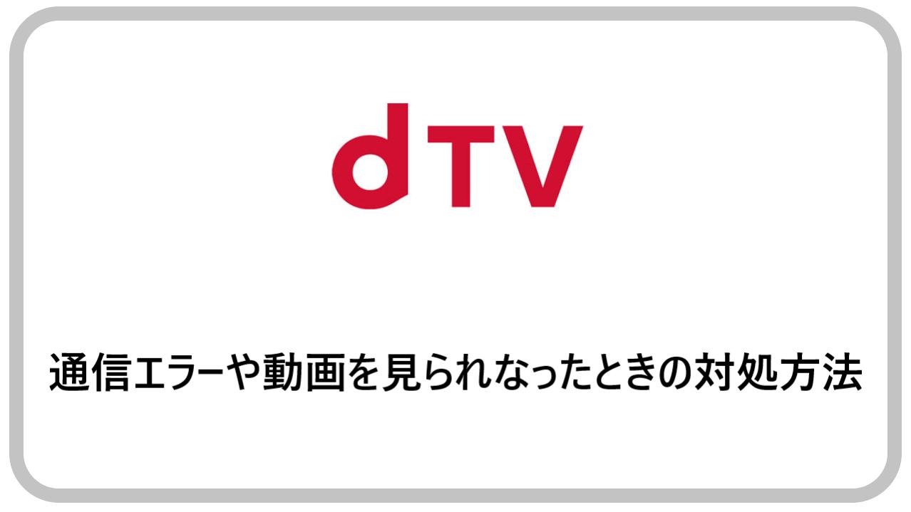 dTVで通信エラーや動画を見られなったときの対処方法