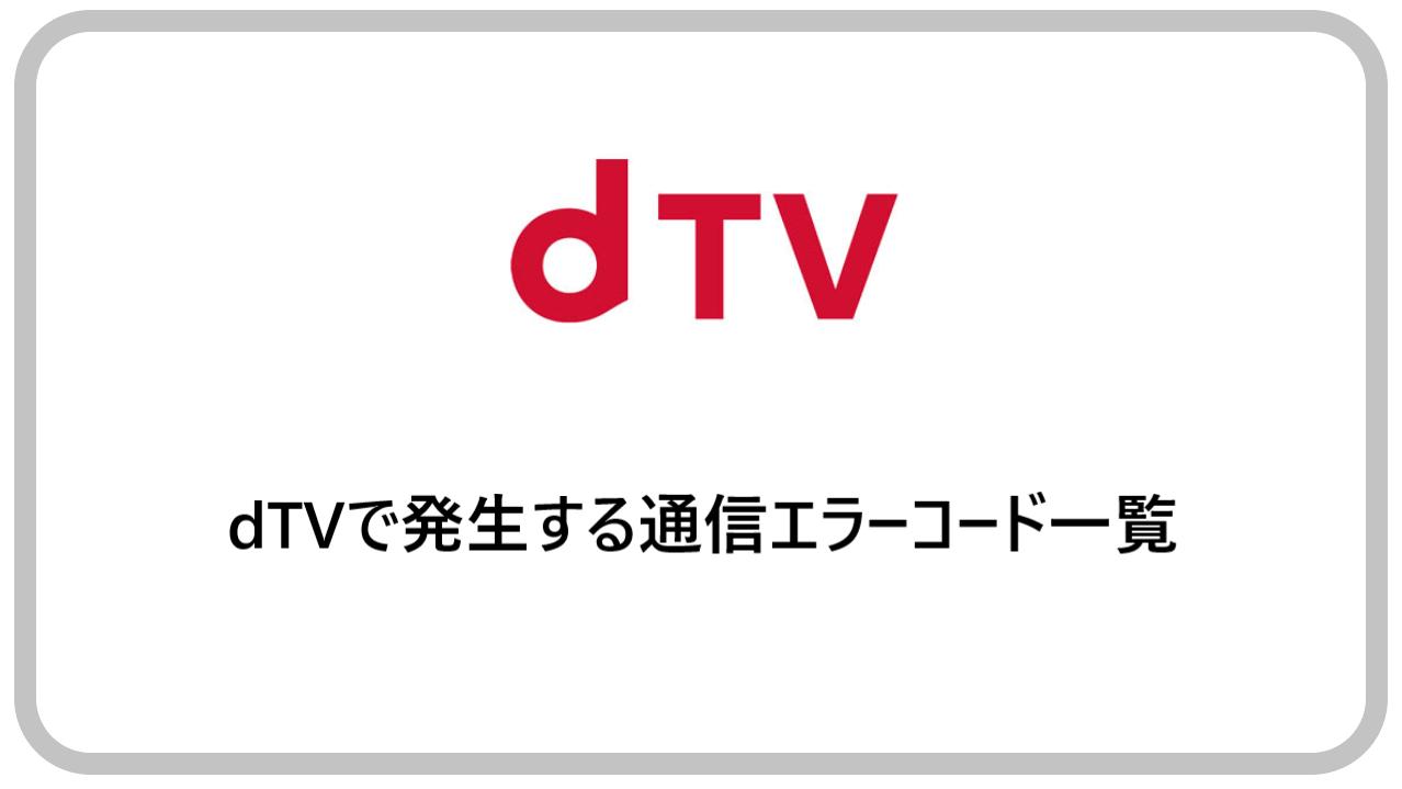 dTVで発生する通信エラーコード一覧
