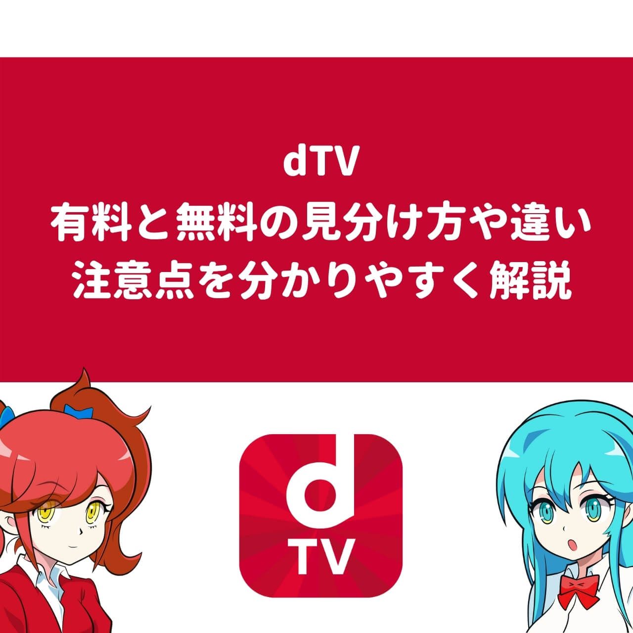 dTV有料と無料の見分け方や違い・注意点を分かりやすく解説