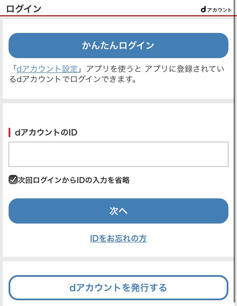 dTV公式サイト