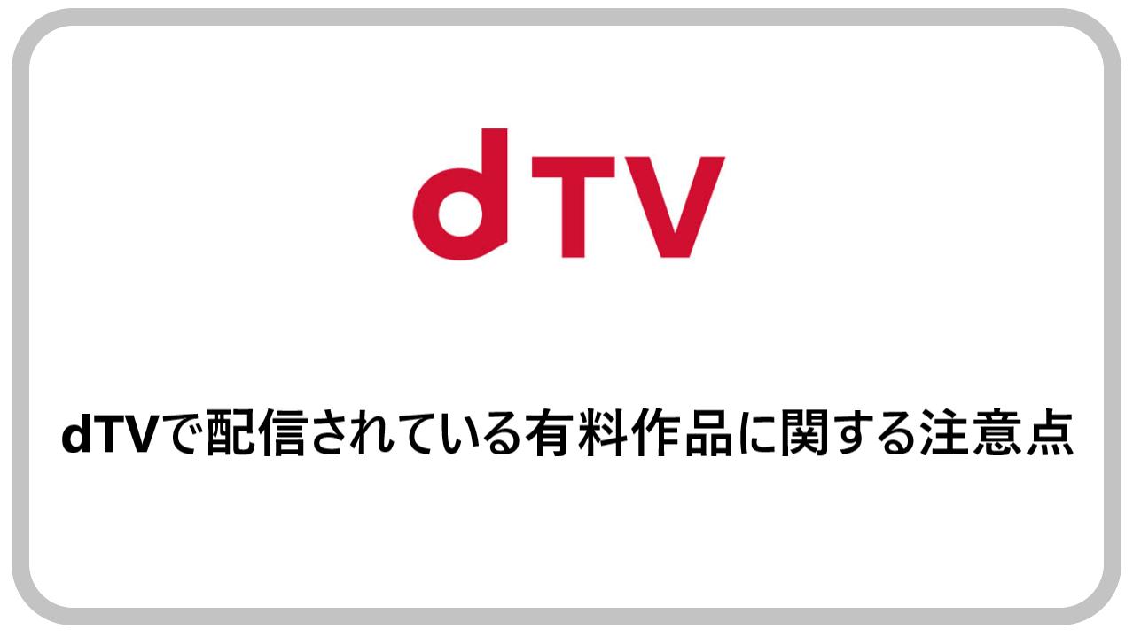dTVで配信されている有料作品に関する注意点