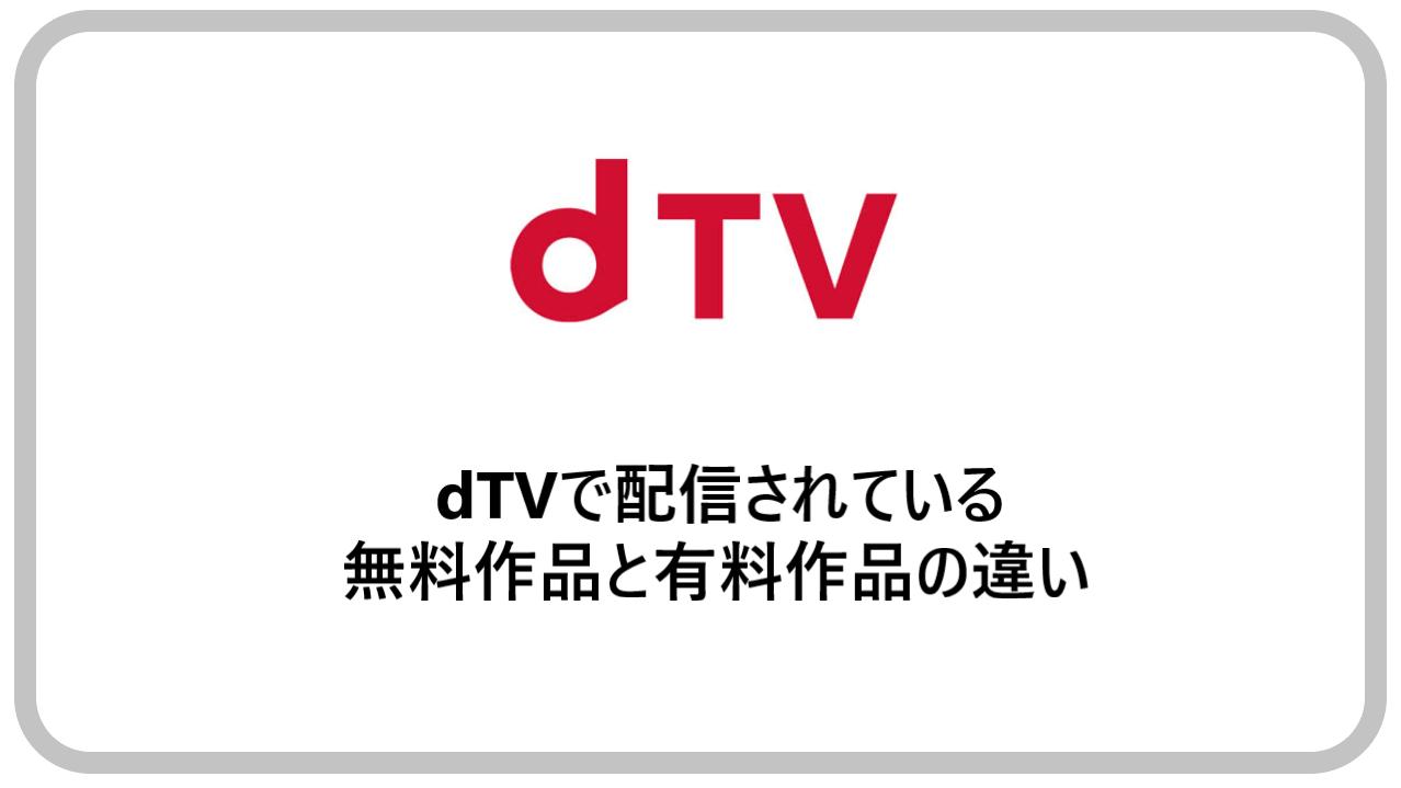 dTVで配信されている無料作品と有料作品の違い