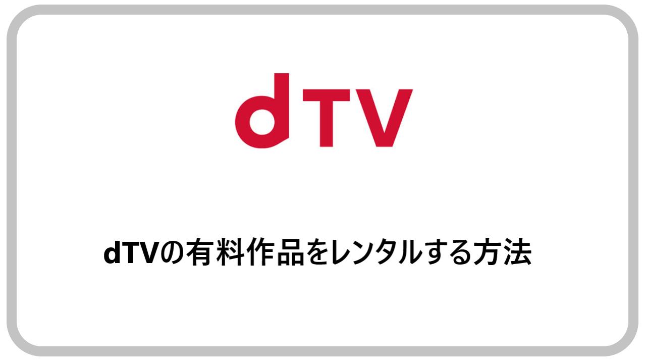 dTVの有料作品をレンタルする方法