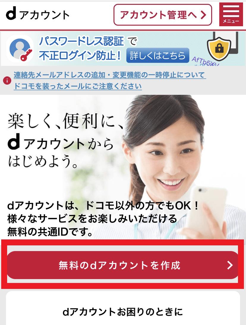 dアカウント公式サイト