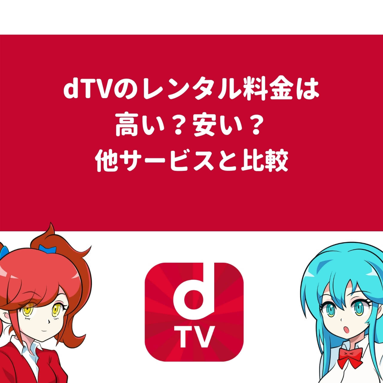 dTVのレンタル料金は高い?安い?他サービスと比較
