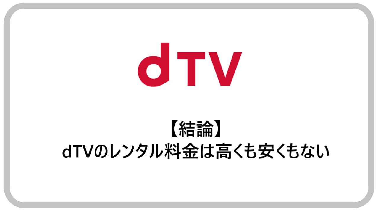 【結論】dTVのレンタル料金は高くも安くもない
