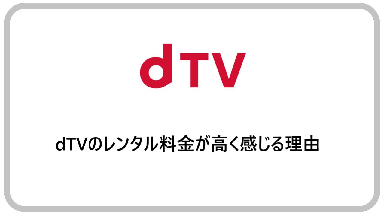 dTVのレンタル料金が高く感じる理由