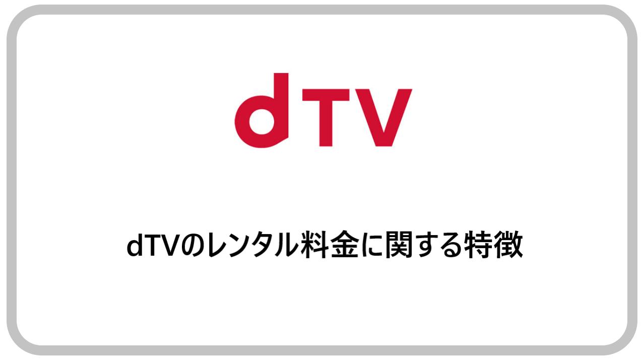 dTVのレンタル料金に関する特徴