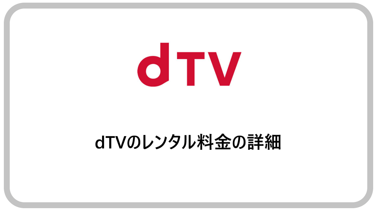 dTVのレンタル料金の詳細