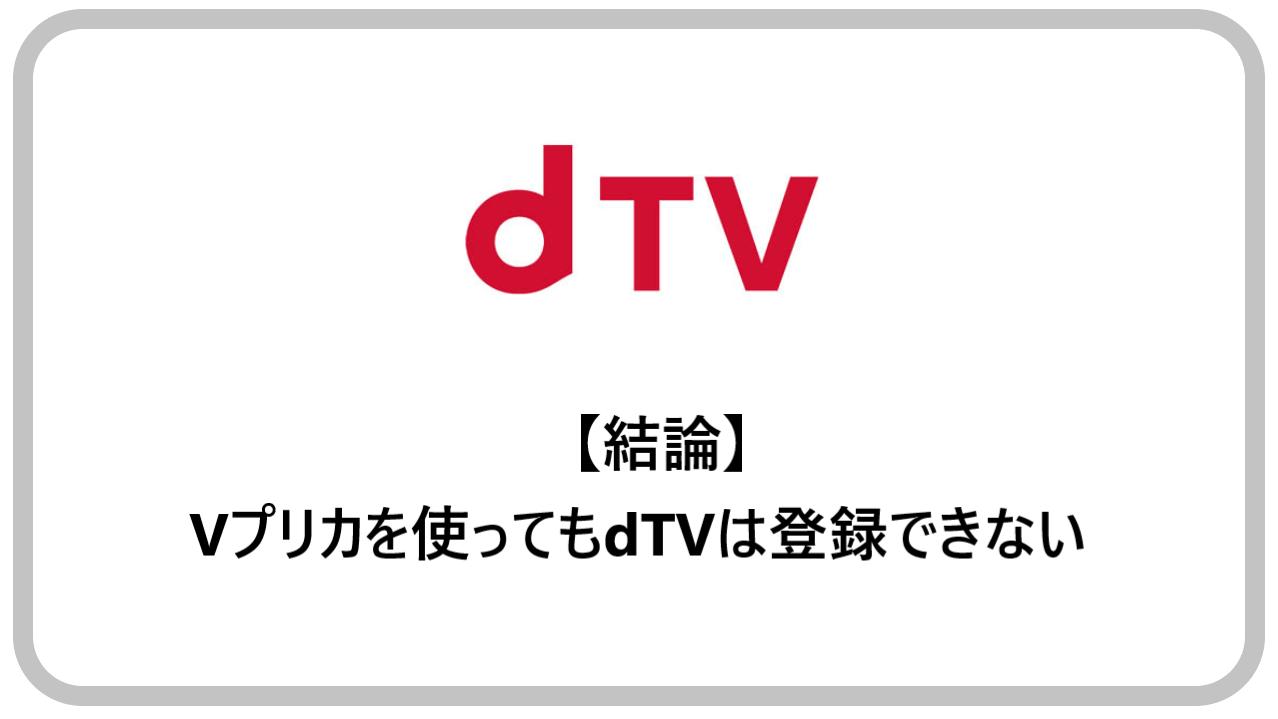 【結論】Vプリカを使ってもdTVは登録できない