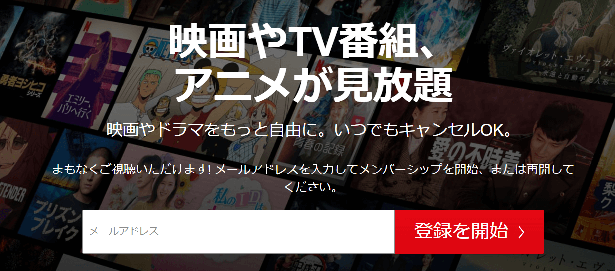 Netflix公式サイト