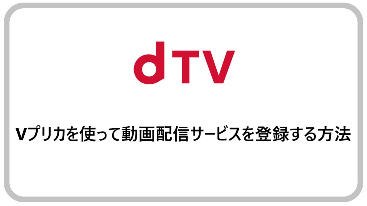 Vプリカを使って動画配信サービスを登録する方法