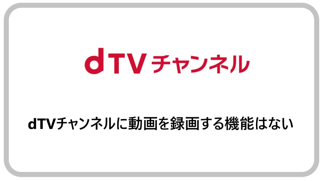 dTVチャンネルに動画を録画する機能はない