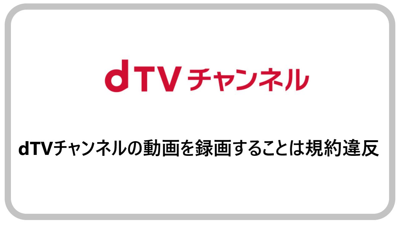 dTVチャンネルの動画を録画することは規約違反