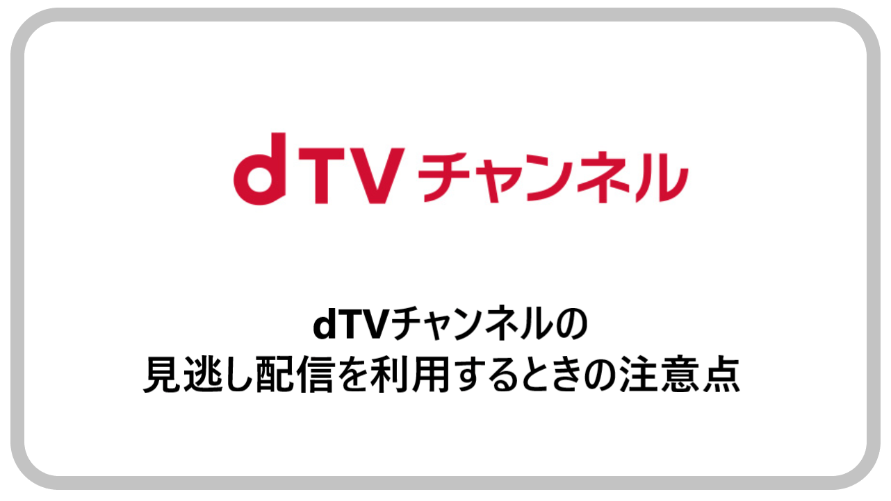 dTVチャンネルの見逃し配信を利用するときの注意点