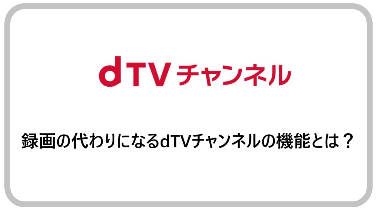 録画の代わりになるdTVチャンネルの機能とは?