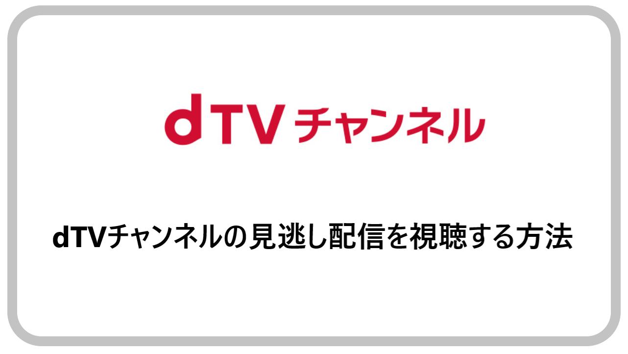 dTVチャンネルの見逃し配信を視聴する方法
