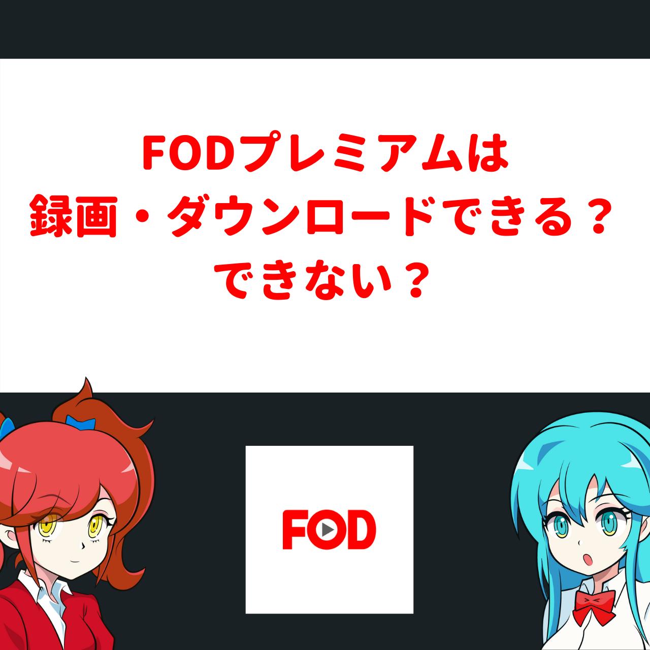 FODプレミアムは録画・ダウンロードできる?できない?