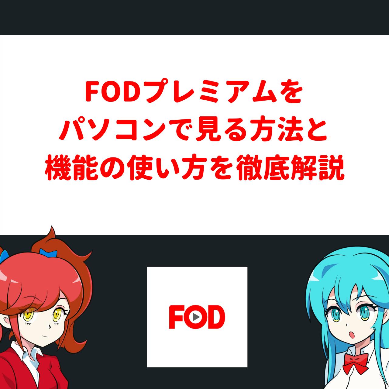 FODプレミアムをパソコンで見る方法と機能の使い方を徹底解説
