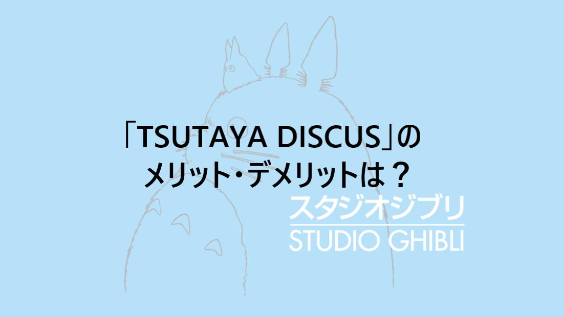 「TSUTAYA DISCUS」のメリット・デメリットは?