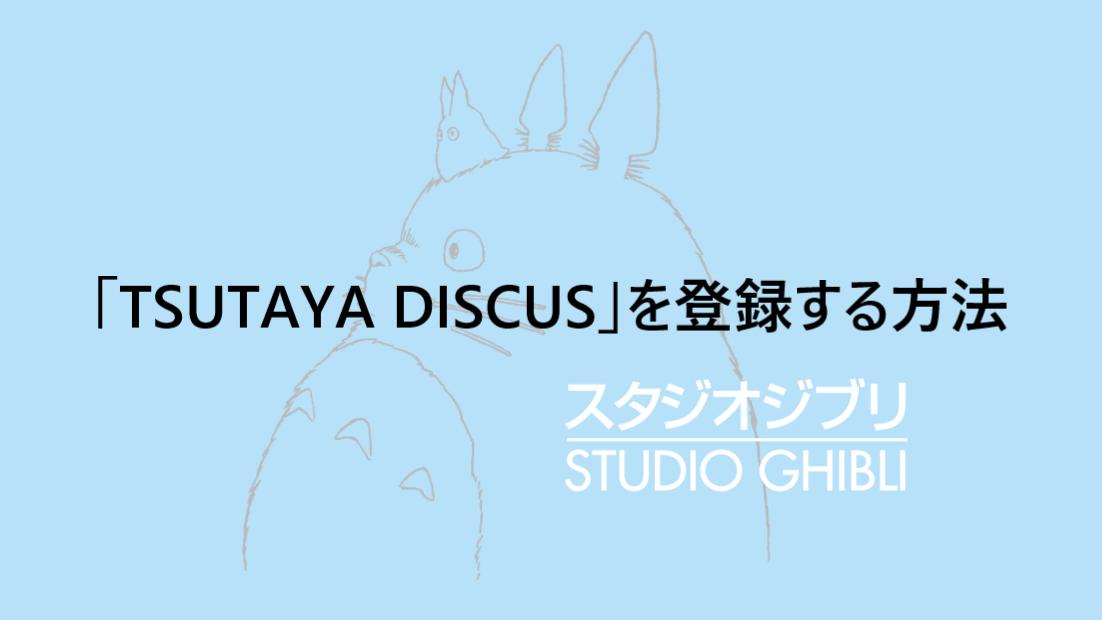 「TSUTAYA DISCUS」を登録する方法