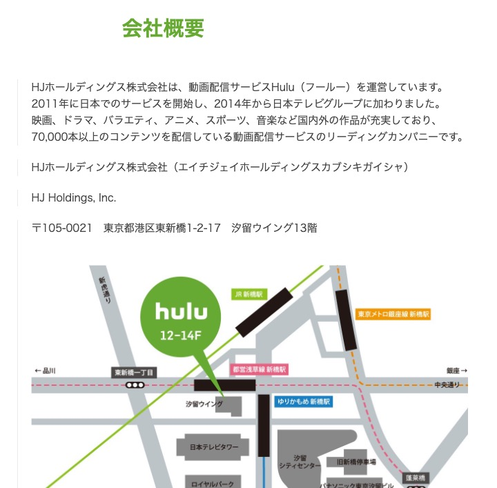 huluを運営するHJホールディングス株式会社は日テレの子会社です