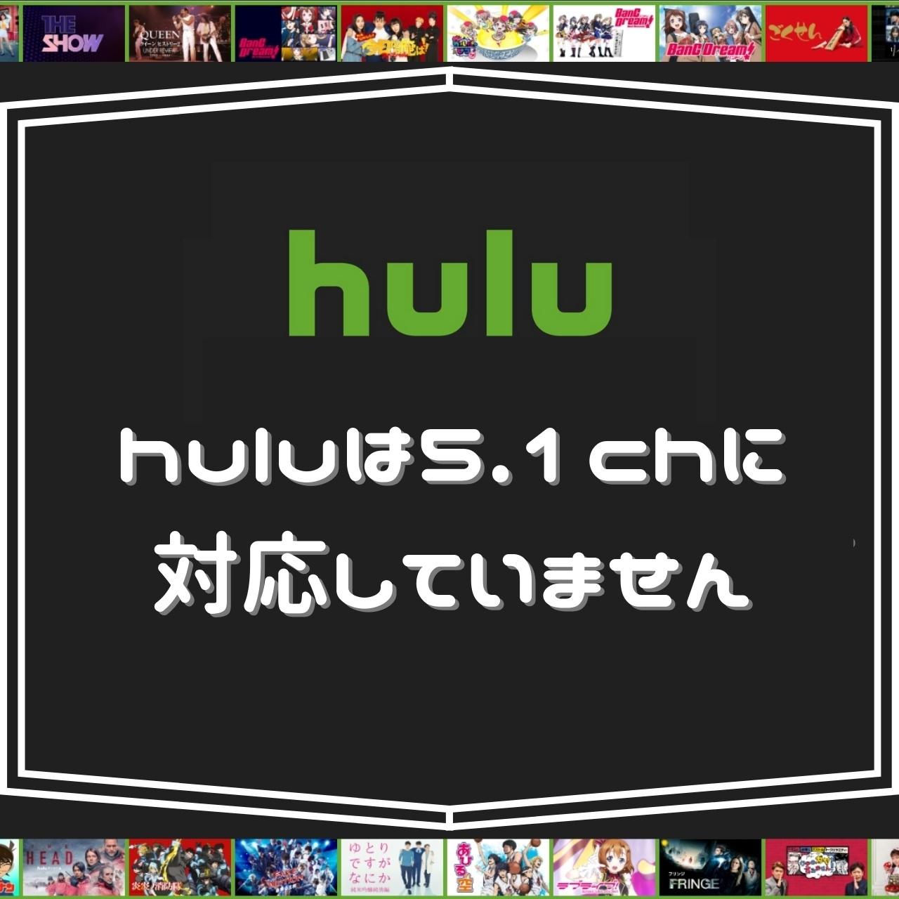 huluは現時点では5.1chに対応していません